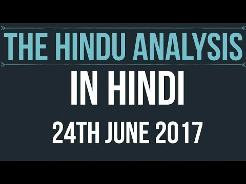 24 June 2017-The Hindu Editorial News Paper Analysis- [UPSC/ PCS/ SSC/ RBI Grade B/ IBPS]