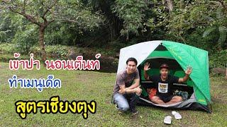 เข้าป่า นอนเต็นท์ ทำเมนูเด็ดปลาปิ้งโอ๊ปไทยใหญ่ ft.อันแน่ออนทัวร์