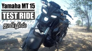 Yamaha MT 15 | Test Ride Review in tamil | Tamil | B4Choose