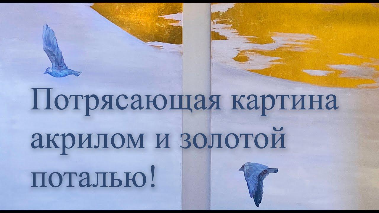 Мастер-класс / роспись интерьера акрилом и сусальным золотом!