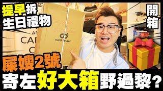 【開箱】提早拆生日禮物🎁屎嫂2號係台灣寄左好大箱野過黎