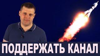 Поддержать канал Дмитрия Бездонного