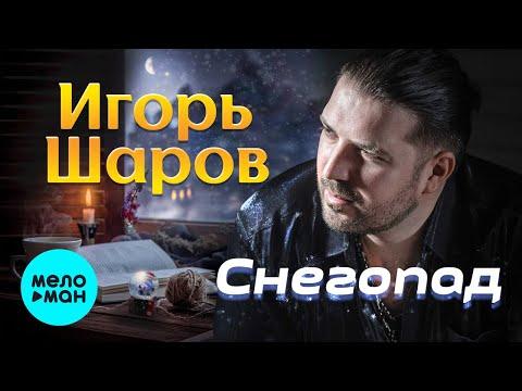 Игорь Шаров - Снегопад (Single 2021)