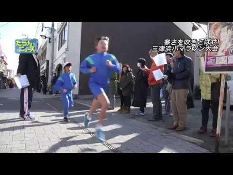 【4K】たうんニュース2019年1月「三津浜小学校マラソン大会」