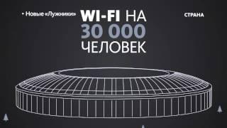 "Стадион «Лужники» | Технологии | Телеканал ""Страна"""