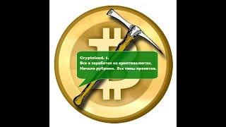 Cryptoland. 1.  Все о заработке на криптовалютах.  Начало рубрики.  Все типы проектов.
