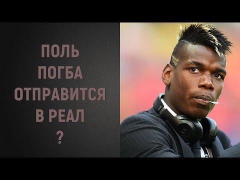 Поль Погба отправится в Реал?