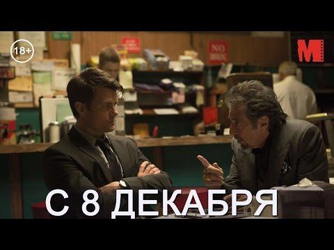 Дублированный трейлер фильма «Хуже, чем ложь»