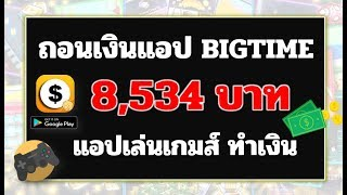แอปเล่นเกมส์ทำเงิน ถอนเงินแอป BIGTIME ฿8,534(($358.7)) EP.34เข้า Paypal