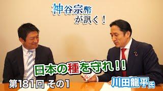 第181回① 川田龍平氏:日本の種を守れ!
