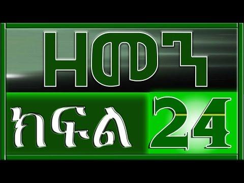 Zemen (ዘመን) Part 24 - New Ethiopian Drama 2017