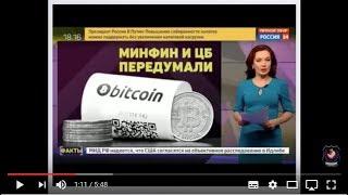 Россия 24. Легализация криптовалюты. Биткоин.