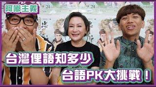 台語PK大挑戰!台灣俚語你知道幾個?|阿嘟主義|布萊克薛薛