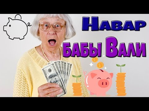 Баба Валя, накопив часть своей пенсии... БАНКОВСКАЯ ЗАДАЧА, ЕГЭ ПО МАТЕМАТИКЕ 2020
