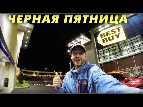 , title : 'ВЛОГ из BestBuy Черная Пятница Всё Правда или Развод 2016 США (Best Buy Black Friday)'