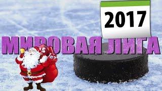 Мировая лига. Хоккейный новый год!