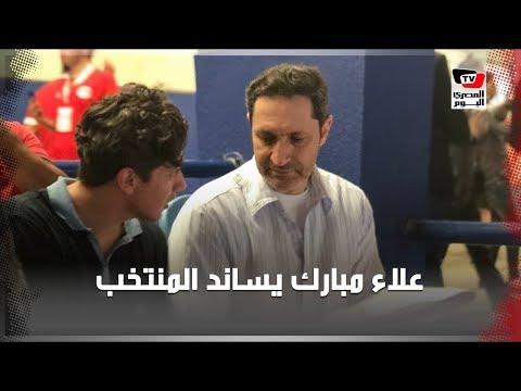 علاء مبارك يساند منتخب مصر في «الثالثة شمال»