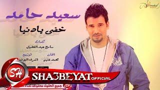 سعيد حامد - خفى يادنيا - 2017 - SA3ID HAMED - KHEFY YA DONIA تحميل MP3