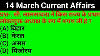 14 March Current Affairs PDF and Quiz Useful for SSC Bank RAILWAY UPPSC POLICE
