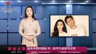范冰冰憔悴露面 因一新罪名或被判无期(《万维追击》20181015)