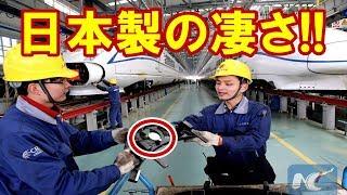 衝撃!!中国高速鉄道「やはり日本は計り知れない!!」日本との差に愕然!!世界が認めた技術大国!!その理由とは?【海外の反応】【すごい日本】