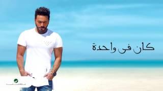 Tamer Hosny ... Kan Fe Wahda | تامر حسني ... كان في واحدة تحميل MP3