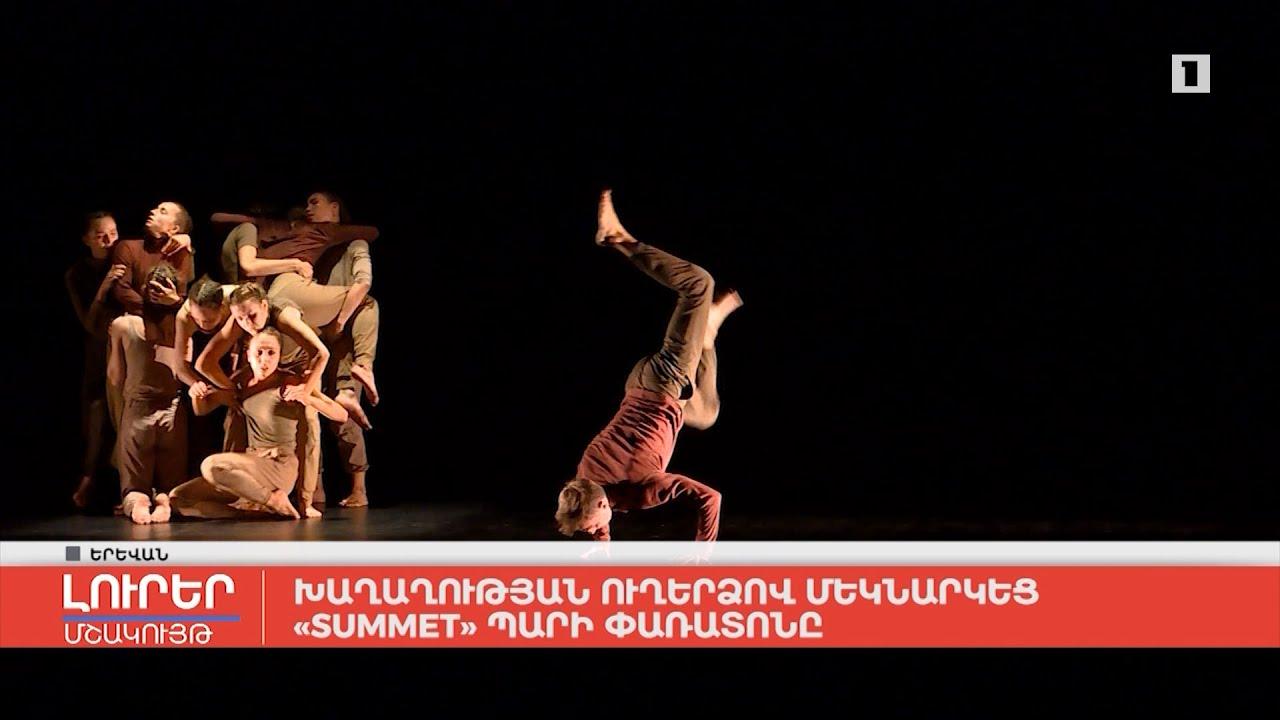 Խաղաղության ուղերձով մեկնարկեց Summeet պարի փառատոնը