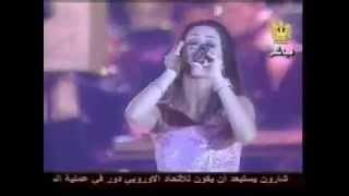 تحميل و مشاهدة اخرتها معاك ليالي التلفزيون 2004 ديانا حداد Diana Haddad MP3