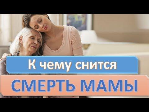 К чему снится, что мама умерла | СОННИК