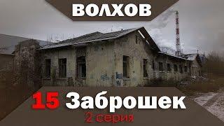 Заброшенные здания в Волхове (2 серия)