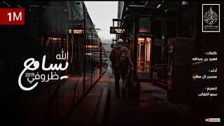 تحميل اغاني الله يسامح ظروفي   أداء : محسن ال مطارد 2019 #حزينه حصرياً MP3