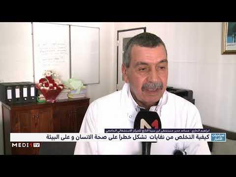 العرب اليوم - شاهد: النفايات الطبية خطر يهدد صحة الإنسان والبيئة