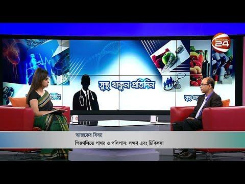 সুস্থ থাকুন প্রতিদিন | পিত্তথলিতে পাথর ও পলিপাস: লক্ষণ এবং চিকিৎসা | 7 Aug 2021