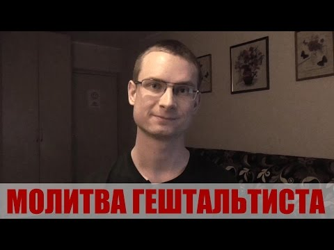 МОЛИТВА ГЕШТАЛЬТИСТА. Молитва Гештальтиста Фредерика Перлза