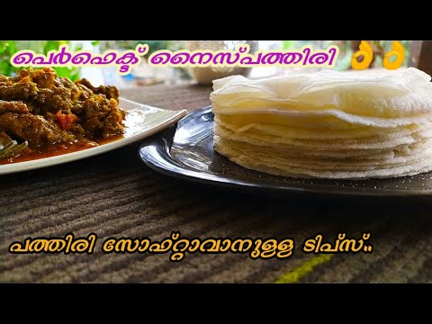 , title : 'Perfect Nice Pathiri||Ari Pathiri||Rice Pathiri||Pepper Hut