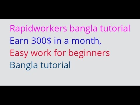 Rapidworkers Bangla Tutorial 2018 প্রতিমাসে সহজে 300