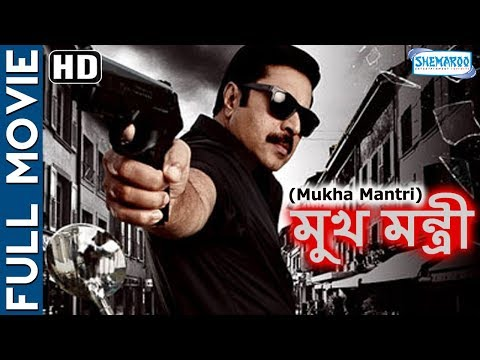 Mukha Mantri (HD) - Superhit Bengali Movie | Mammootty | Saikumar | Meghana Raaj | Bangla movie