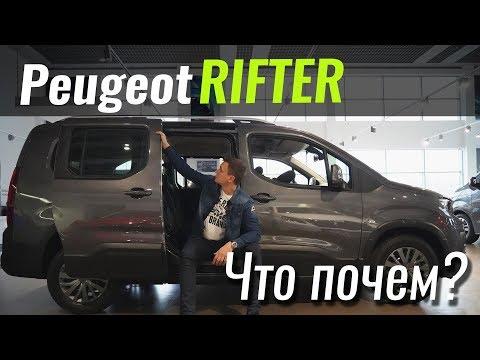 Peugeot  Rifter Минивен класса M - тест-драйв 6