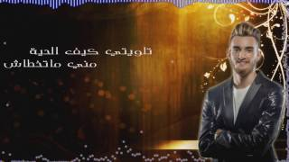 Zouhair Bahaoui - Ghamza (EXCLUSIVE Lyric Clip) زهير البهاوي غمزة