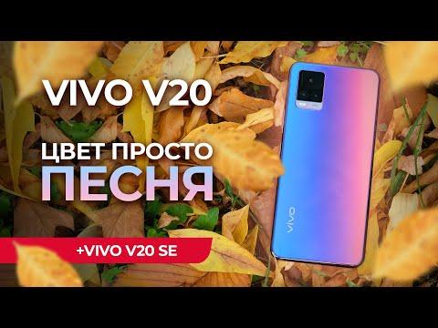 Смартфон VIVO V20 SE 8Gb/128Gbграфитовый чёрный