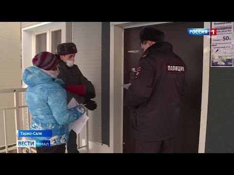В Пуровском районе прошел рейд комиссии по делам несовершеннолетних