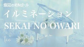 mqdefault - オルゴール♫ 「イルミネーション」/  SEKAI NO OWARI セカオワ 木曜ドラマ『リーガルV~元弁護士・小鳥遊翔子~』主題歌