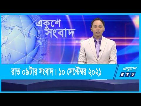 09 PM News || রাত ০৯টার সংবাদ || 10 September 2021 || ETV News