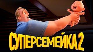Суперсемейка 2 [Обзор] / [Трейлер 3 на русском]