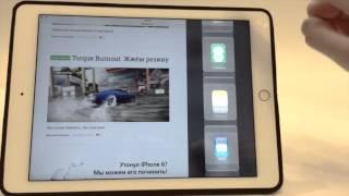 Как включить режим Split View на iOS 9