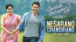Nesarano Chandirano Video Song | Major Ajay Krishna Kannada Movie | Mahesh Babu, Rashmika | DSP