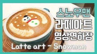 Latte art snowman ! Happy New Year! 2019 l Latte art l New Year's card