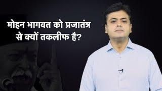 Abhisar Sharma: मोहन भागवत को प्रजातंत्र से क्यों तकलीफ है?