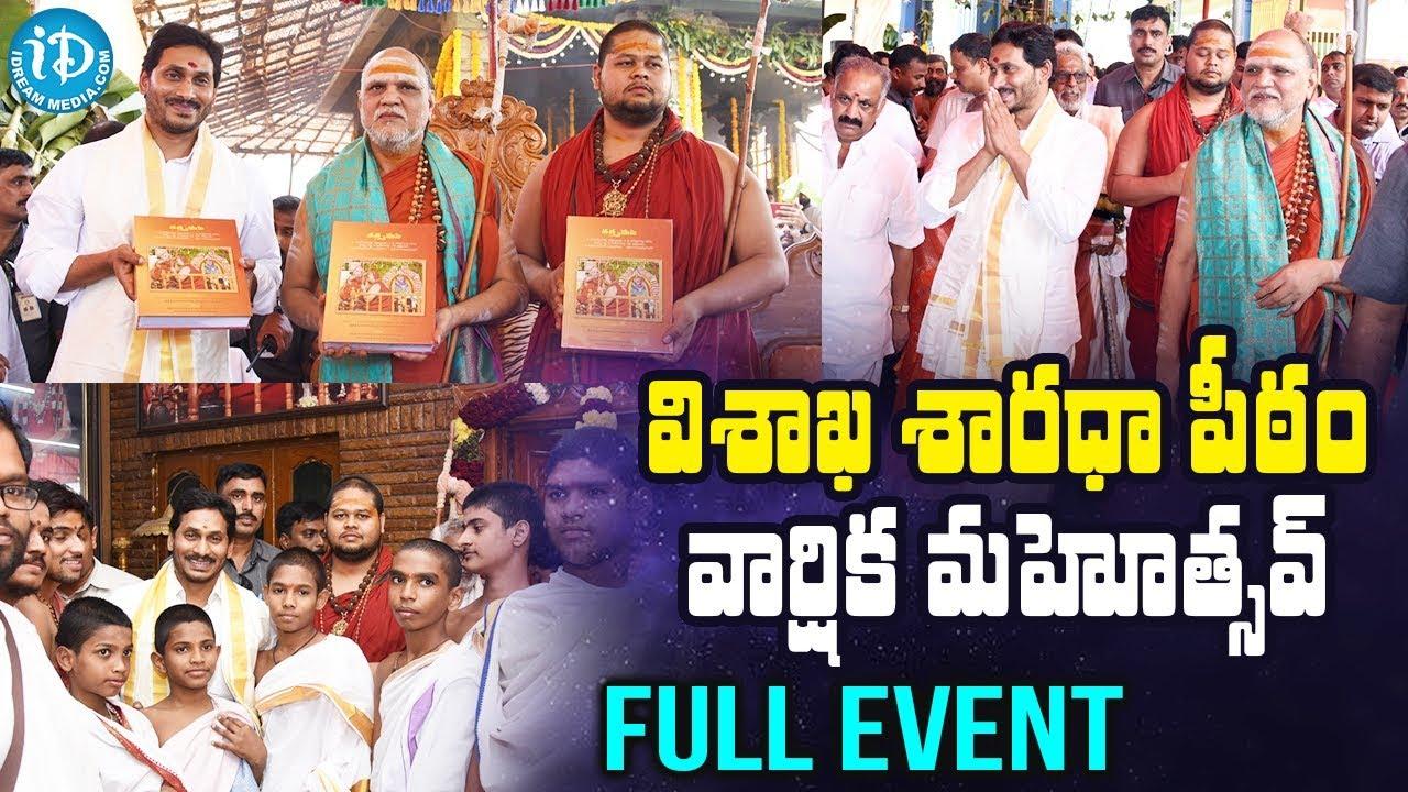 LIVE - Hon'ble CM YS Jagan Participates In Visakha Sarada Peetham Vaarshik Mahotsav