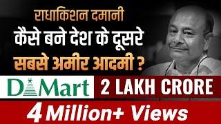 2nd Richest Man in India | D Mart | Radhakishan Damani | Case Study | Dr Vivek Bindra